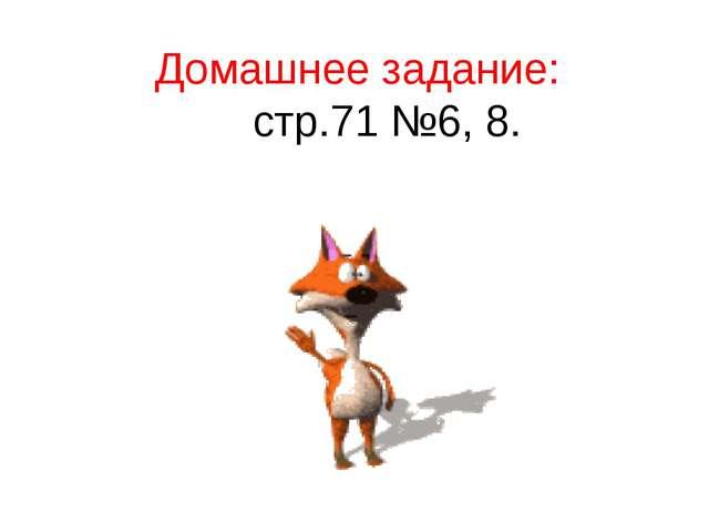 Домашнее задание: стр.71 №6, 8.