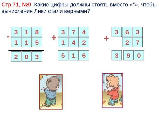 Стр.71, №9 Какие цифры должны стоять вместо «*», чтобы вычисления Лики стали...
