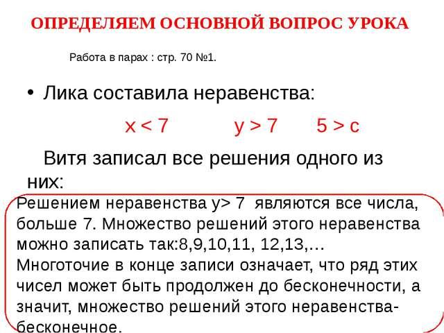 Лика составила неравенства: х < 7 y > 7 5 > c Витя записал все решения одног...