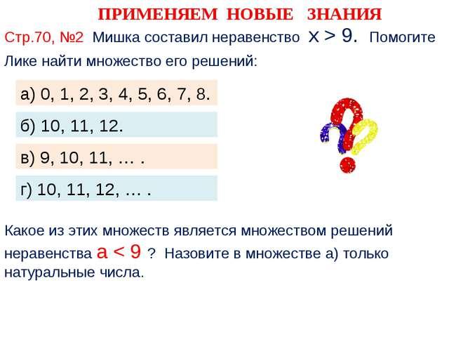 ПРИМЕНЯЕМ НОВЫЕ ЗНАНИЯ Стр.70, №2 Мишка составил неравенство х > 9. Помогите...