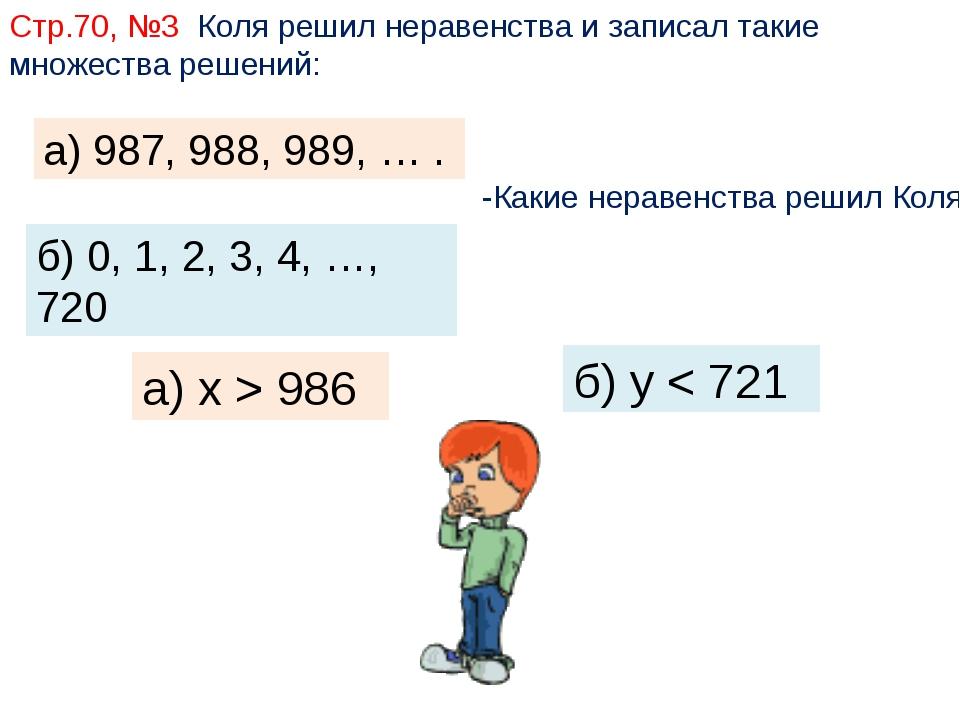 Стр.70, №3 Коля решил неравенства и записал такие множества решений: а) 987,...