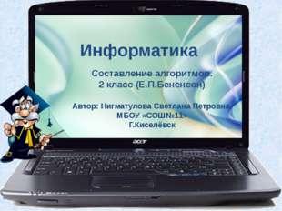 Информатика Составление алгоритмов. 2 класс (Е.П.Бененсон) Автор: Нигматулова