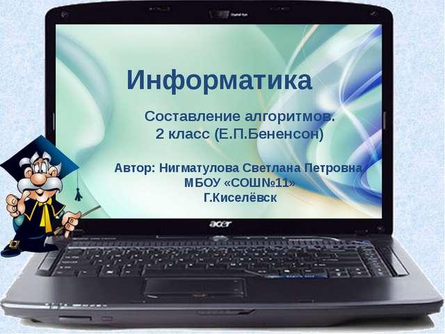 Информатика Составление алгоритмов. 2 класс (Е.П.Бененсон) Автор: Нигматулова...