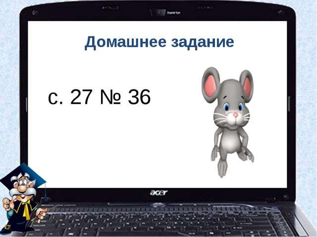 Домашнее задание с. 27 № 36