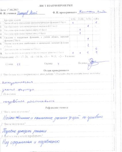 D:\лист взаимопроверки2.jpg