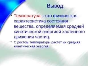 Вывод: Температура – это физическая характеристика состояния вещества, опреде
