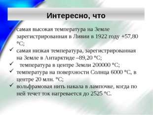 самая высокая температура на Земле зарегистрированная в Ливии в 1922 году +57