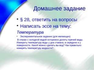 Домашнее задание § 28, ответить на вопросы Написать эссе на тему: Температура