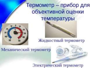 Механический термометр Жидкостный термометр Электрический термометр Термометр