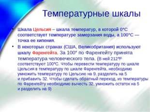 Температурные шкалы Шкала Цельсия – шкала температур, вкоторой 0°С соответст