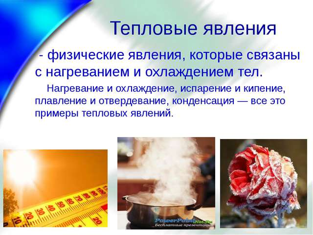 Тепловые явления - физические явления, которые связаны с нагреванием и охлажд...