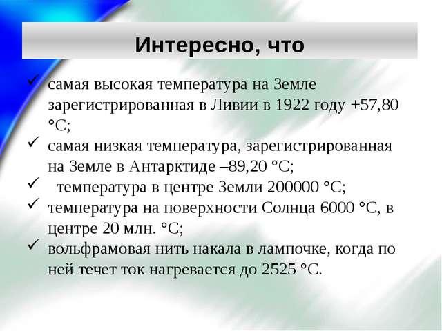 самая высокая температура на Земле зарегистрированная в Ливии в 1922 году +57...