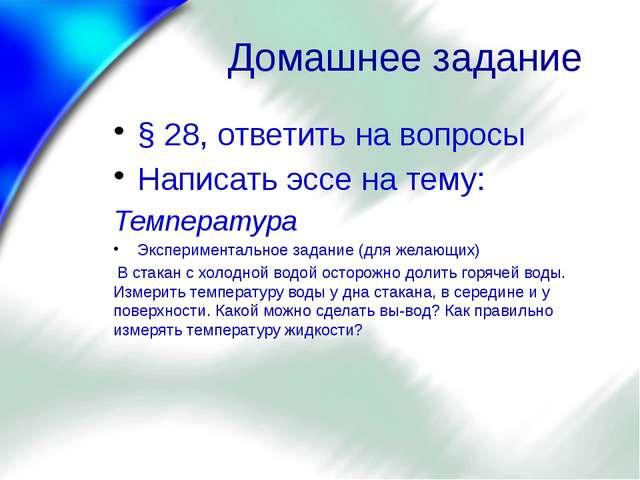Домашнее задание § 28, ответить на вопросы Написать эссе на тему: Температура...