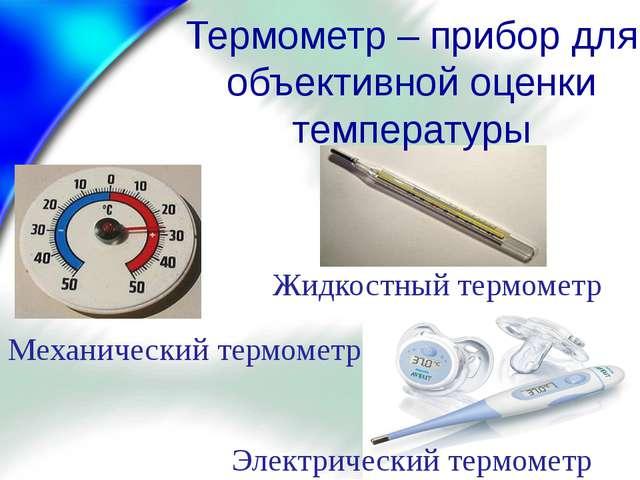 Механический термометр Жидкостный термометр Электрический термометр Термометр...