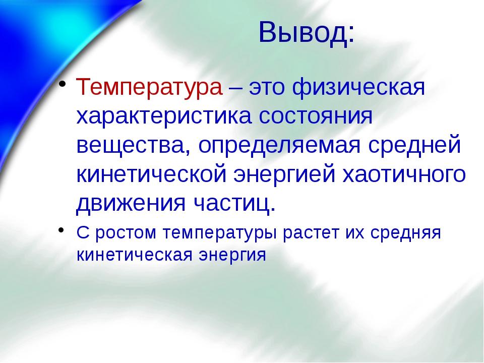 Вывод: Температура – это физическая характеристика состояния вещества, опреде...