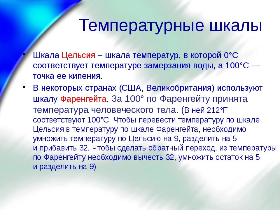 Температурные шкалы Шкала Цельсия – шкала температур, вкоторой 0°С соответст...