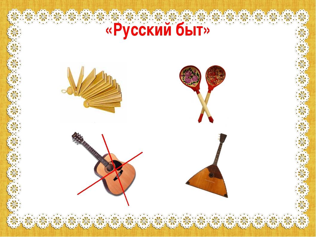 «Русский быт»