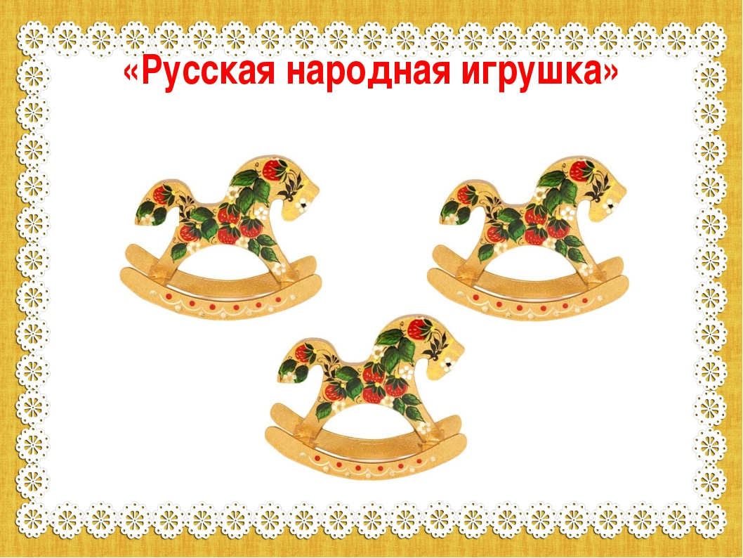 «Русская народная игрушка»