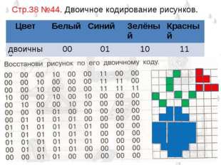 Стр.38 №44. Двоичное кодирование рисунков. Цвет Белый Синий Зелёный Красный д