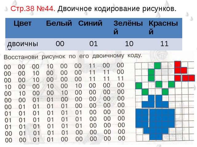 Стр.38 №44. Двоичное кодирование рисунков. Цвет Белый Синий Зелёный Красный д...