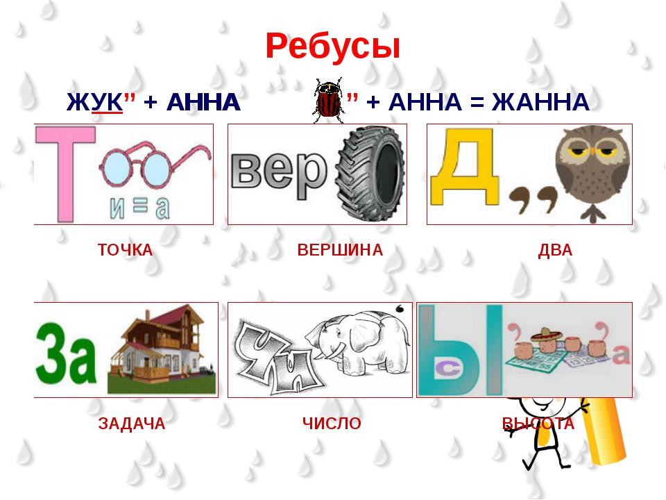 Ребусы по математике для 1 класса в картинках