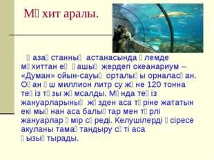 Мұхит аралы. Қазақстанның астанасында әлемде мұхиттан ең қашық жердегі океана