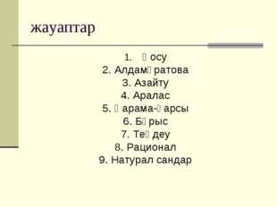 жауаптар Қосу 2. Алдамұратова 3. Азайту 4. Аралас 5. Қарама-қарсы 6. Бұрыс 7.