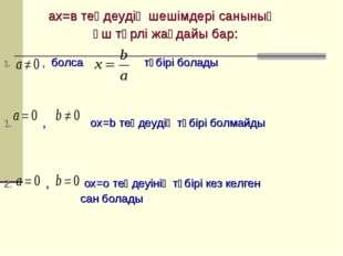 ах=в теңдеудің шешімдері санының үш түрлі жағдайы бар: , болса түбірі болады