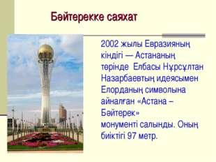 2002 жылы Евразияның кіндігі — Астананың төрінде Елбасы Нұрсұлтан Назарбаевты