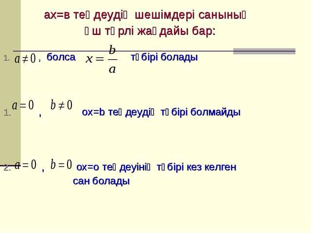 ах=в теңдеудің шешімдері санының үш түрлі жағдайы бар: , болса түбірі болады...