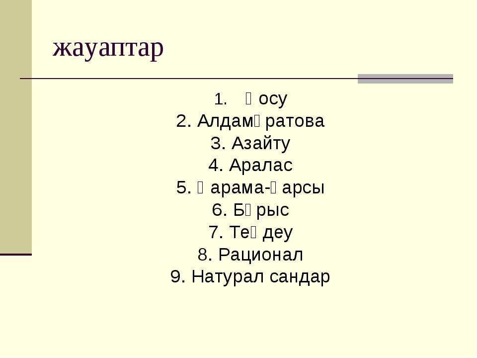 жауаптар Қосу 2. Алдамұратова 3. Азайту 4. Аралас 5. Қарама-қарсы 6. Бұрыс 7....