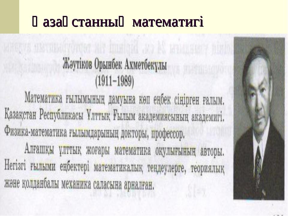 Қазақстанның математигі