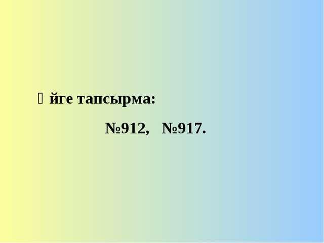 Үйге тапсырма: №912, №917.