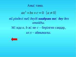 түріндегі теңдеуді квадрат теңдеу деп атайды. Мұнда a, b және с – берілген са
