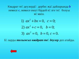 Квадрат теңдеулердің дербес жағдайларында b немесе с, немесе екеуі бірдей нөл