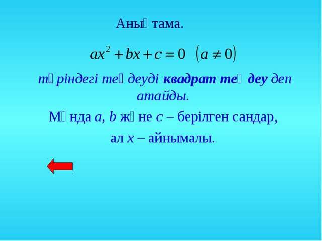 түріндегі теңдеуді квадрат теңдеу деп атайды. Мұнда a, b және с – берілген са...