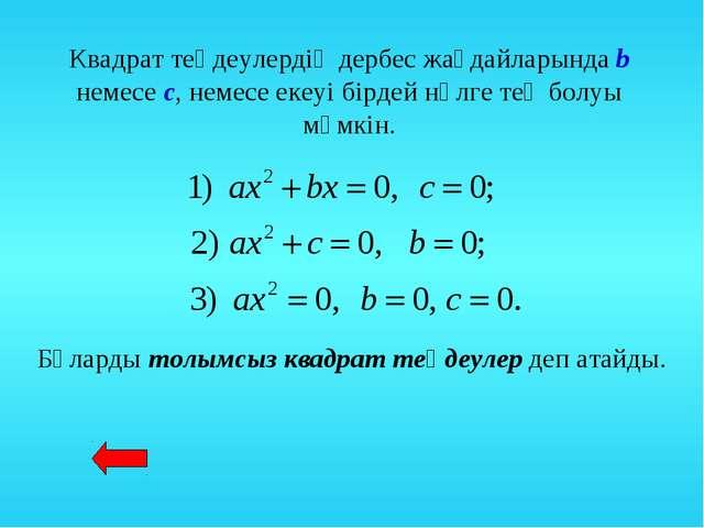 Квадрат теңдеулердің дербес жағдайларында b немесе с, немесе екеуі бірдей нөл...