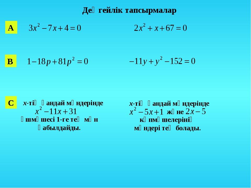Деңгейлік тапсырмалар С үшмүшесі 1-ге тең мән қабылдайды. В В А х-тің қандай...