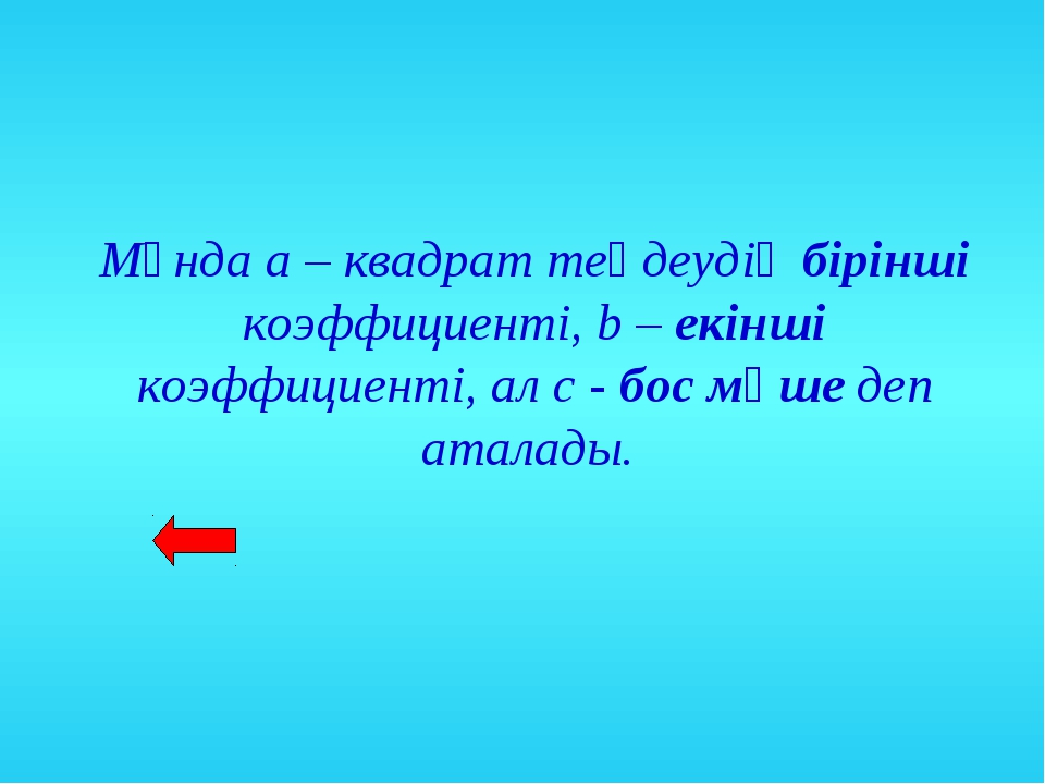 Мұнда а – квадрат теңдеудің бірінші коэффициенті, b – екінші коэффициенті, ал...