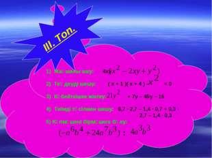 Жақшаны ашу: 4ху 2) Теңдеуді шешу: ( х + 1 )( х + 4 ) – = 0 Көбейткішке жікте