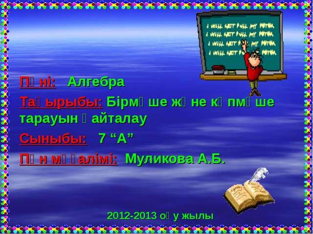 """Пәні: Алгебра Тақырыбы: Бірмүше және көпмүше тарауын қайталау Сыныбы: 7 """"А""""..."""