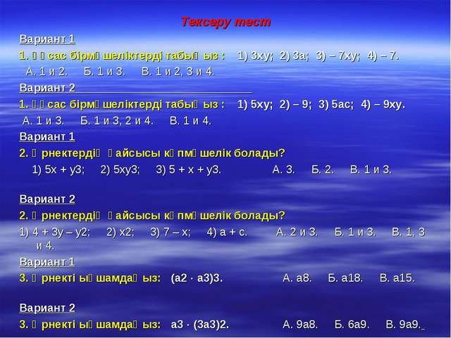 Тексеру тест Вариант 1 1. Ұқсас бірмүшеліктерді табыңыз : 1) 3ху; 2) 3а; 3) –...
