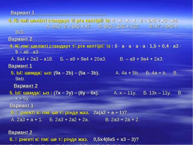 Вариант 1 4. Көпмүшелікті стандарт түрге келтіріңіз: 4  х  х  х  2 – 6х5...