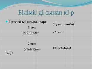Біліміңді сынап көр Өрнекті ықшамдаңдар: 1 топ (x-2)(x+3)= 2 топ (а2-4в2)(в2-