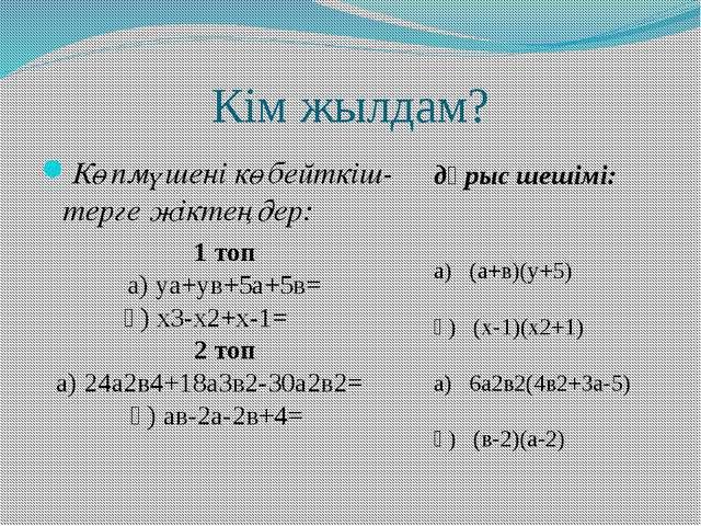 Кім жылдам? Көпмүшені көбейткіш-терге жіктеңдер: 1 топ а) уа+ув+5а+5в= ә) х3-...