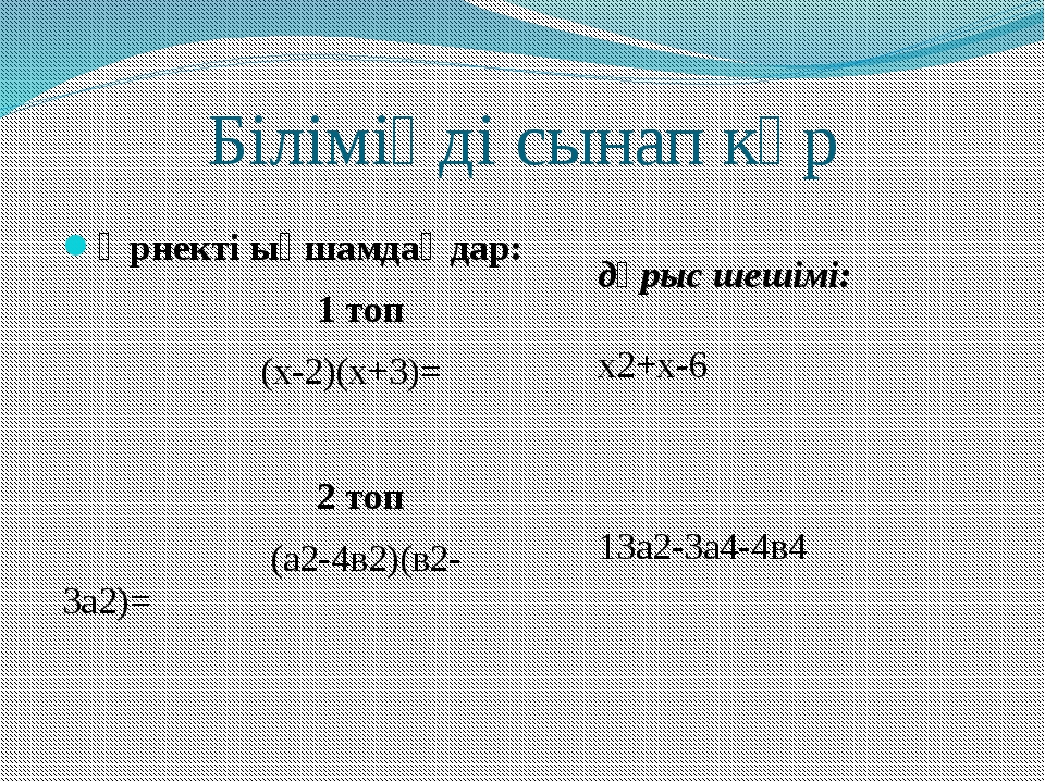 Біліміңді сынап көр Өрнекті ықшамдаңдар: 1 топ (x-2)(x+3)= 2 топ (а2-4в2)(в2-...
