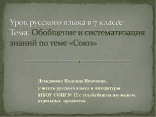 Лаходанова Надежда Ивановна, учитель русского языка и литературы МБОУ СОШ № 1