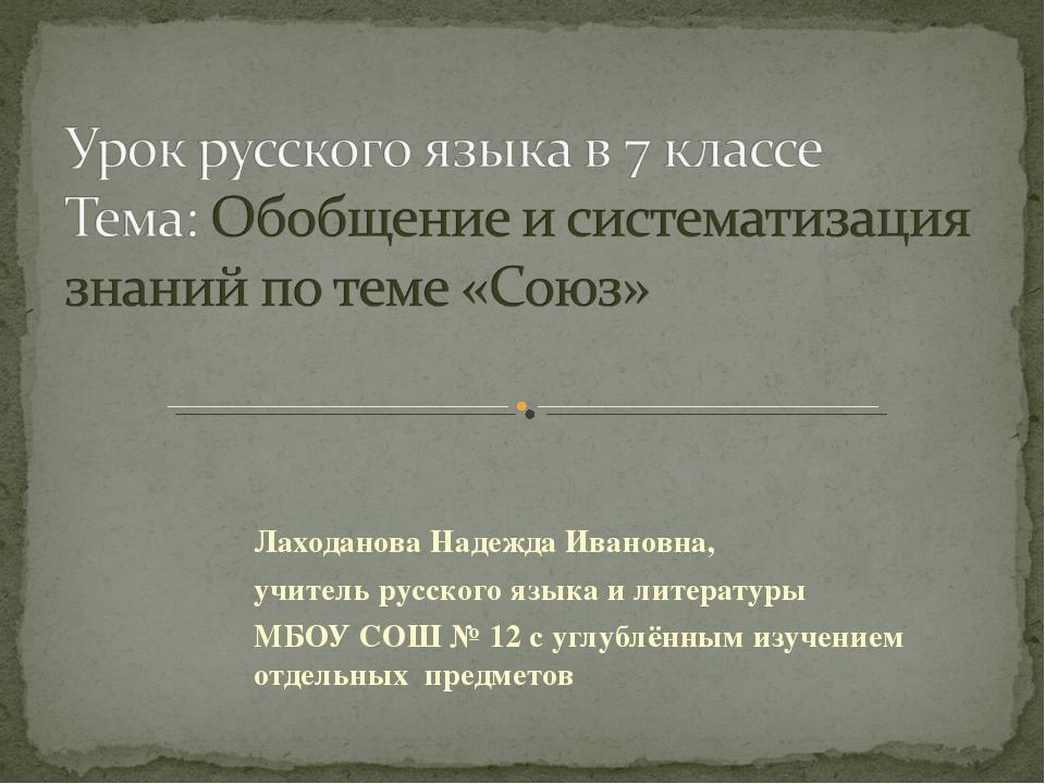 Лаходанова Надежда Ивановна, учитель русского языка и литературы МБОУ СОШ № 1...