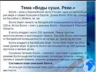 Тема «Воды суши. Реки.» Волга – река в Европейской части России, одна из круп