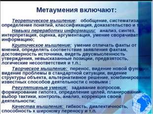 Метаумения включают: Теоретическое мышление: обобщение, систематизация, опред